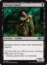 戦墓のグール/Diregraf Ghoul 【英語版】 [M19-黒U]