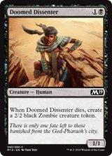 悪運尽きた造反者/Doomed Dissenter 【英語版】 [M19-黒C]