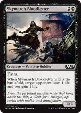 流血の空渡り/Skymarch Bloodletter 【英語版】 [M19-黒C]