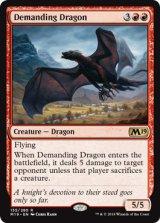 厄介なドラゴン/Demanding Dragon 【英語版】 [M19-赤R]