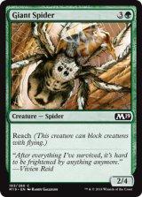 大蜘蛛/Giant Spider 【英語版】 [M19-緑C]