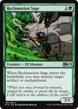 再利用の賢者/Reclamation Sage 【英語版】 [M19-緑U]《状態:NM》