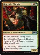 ドラゴンの信奉者/Draconic Disciple 【英語版】 [M19-金U]《状態:NM》
