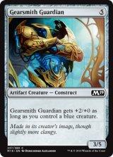 機械職人の守護者/Gearsmith Guardian 【英語版】 [M19-灰C]
