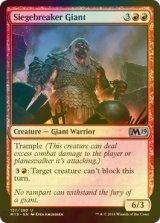 [FOIL] 包囲破りの巨人/Siegebreaker Giant 【英語版】 [M19-赤U]