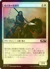 [FOIL] 騎兵隊の教練官/Cavalry Drillmaster 【日本語版】 [M19-白C]