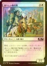 [FOIL] 凛々しい騎兵隊/Gallant Cavalry 【日本語版】 [M19-白C]