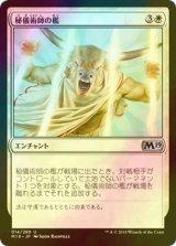 [FOIL] 秘儀術師の檻/Hieromancer's Cage 【日本語版】 [M19-白U]