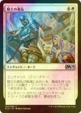 [FOIL] 騎士の勇気/Knightly Valor 【日本語版】 [M19-白U]