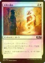 [FOIL] 光明の縛め/Luminous Bonds 【日本語版】 [M19-白C]