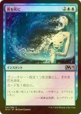 [FOIL] 骨を灰に/Bone to Ash 【日本語版】 [M19-青U]
