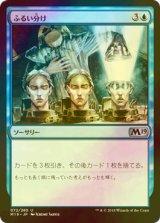 [FOIL] ふるい分け/Sift 【日本語版】 [M19-青U]