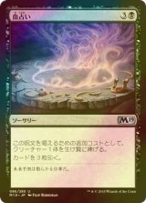 [FOIL] 血占い/Blood Divination 【日本語版】 [M19-黒U]