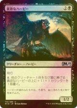 [FOIL] 貪欲なハーピー/Ravenous Harpy 【日本語版】 [M19-黒U]