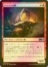 [FOIL] ドラゴンの卵/Dragon Egg 【日本語版】 [M19-赤U]