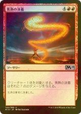 [FOIL] 焦熱の決着/Fiery Finish 【日本語版】 [M19-赤U]
