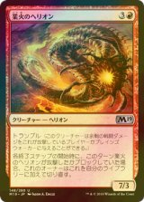 [FOIL] 業火のヘリオン/Inferno Hellion 【日本語版】 [M19-赤U]