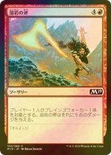 [FOIL] 溶岩の斧/Lava Axe 【日本語版】 [M19-赤C]