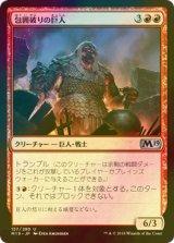 [FOIL] 包囲破りの巨人/Siegebreaker Giant 【日本語版】 [M19-赤U]