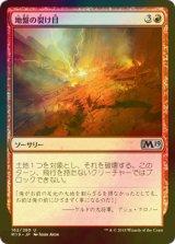 [FOIL] 地盤の裂け目/Tectonic Rift 【日本語版】 [M19-赤U]