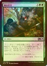 [FOIL] 優位宣言/Declare Dominance 【日本語版】 [M19-緑U]