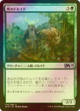 [FOIL] 角のドルイド/Druid of Horns 【日本語版】 [M19-緑U]