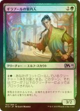 [FOIL] ギラプールの案内人/Ghirapur Guide 【日本語版】 [M19-緑U]