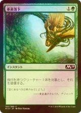 [FOIL] 垂直落下/Plummet 【日本語版】 [M19-緑C]