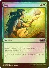 [FOIL] 喚起/Recollect 【日本語版】 [M19-緑U]