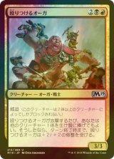 [FOIL] 殴りつけるオーガ/Brawl-Bash Ogre 【日本語版】 [M19-金U]