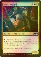 [FOIL] ドラゴンの信奉者/Draconic Disciple 【日本語版】 [M19-金U]