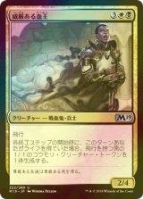 [FOIL] 威厳ある血王/Regal Bloodlord 【日本語版】 [M19-金U]