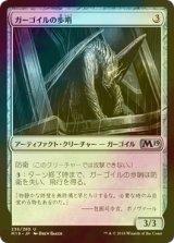 [FOIL] ガーゴイルの歩哨/Gargoyle Sentinel 【日本語版】 [M19-灰U]