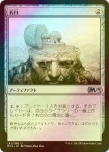 [FOIL] 石臼/Millstone 【日本語版】 [M19-灰U]