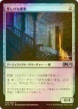 [FOIL] 怪しげな書架/Suspicious Bookcase 【日本語版】 [M19-灰U]