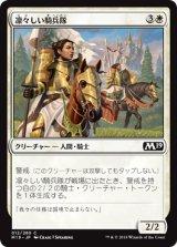 凛々しい騎兵隊/Gallant Cavalry 【日本語版】 [M19-白C]《状態:NM》
