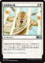 秘儀術師の檻/Hieromancer's Cage 【日本語版】 [M19-白U]