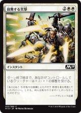 鼓舞する突撃/Inspired Charge 【日本語版】 [M19-白C]