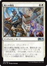 騎士の勇気/Knightly Valor 【日本語版】 [M19-白U]《状態:NM》