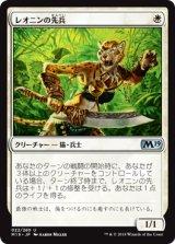レオニンの先兵/Leonin Vanguard 【日本語版】 [M19-白U]