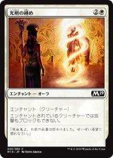 光明の縛め/Luminous Bonds 【日本語版】 [M19-白C]