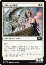 ペガサスの駿馬/Pegasus Courser 【日本語版】 [M19-白C]