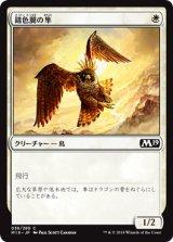 錆色翼の隼/Rustwing Falcon 【日本語版】 [M19-白C]《状態:NM》
