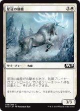 星冠の雄鹿/Star-Crowned Stag 【日本語版】 [M19-白C]