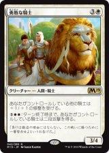 勇敢な騎士/Valiant Knight 【日本語版】 [M19-白R]