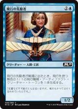 飛行の先駆者/Aviation Pioneer 【日本語版】 [M19-青C]