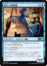 旅立った甲板員/Departed Deckhand 【日本語版】 [M19-青U]《状態:NM》