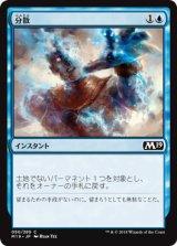 分散/Disperse 【日本語版】 [M19-青C]