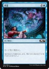 予言/Divination 【日本語版】 [M19-青C]