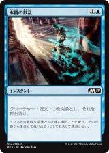 本質の散乱/Essence Scatter 【日本語版】 [M19-青C]